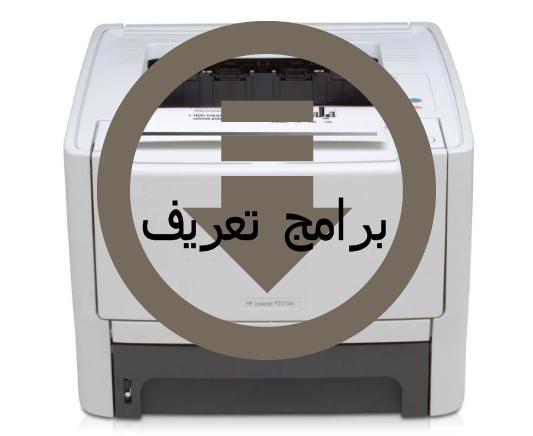 تحميل HP LaserJet P2014