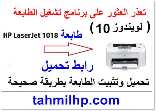 تحميل HP LaserJet 1018