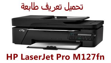 تحميل HP LaserJet Pro M127fn