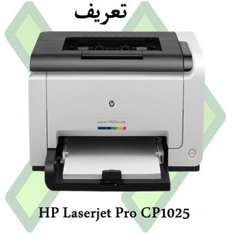 تحميل HP Laserjet Pro CP1025