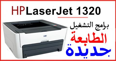 برنامج HP LaserJet 1320