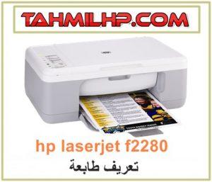 تحميل hp laserjet f2280